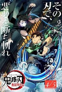 Demon Slayer The Movie: Mugen Train - Subtitled